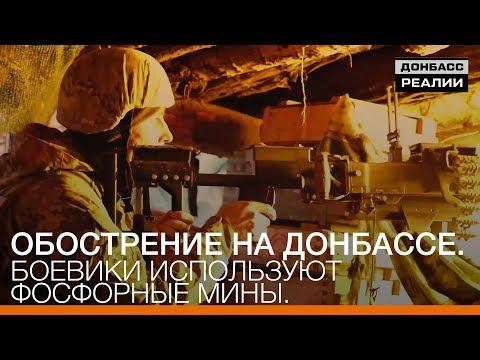 Обострение на Донбассе.