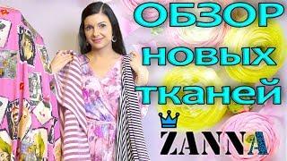 Обзор новых тканей из Магазина ZANNA