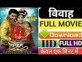 How To Download Vivah Bhojpuri Movie   Vivah Bhojpuri Movie Kaise Download Kare Vivah Bhojpuri Movie