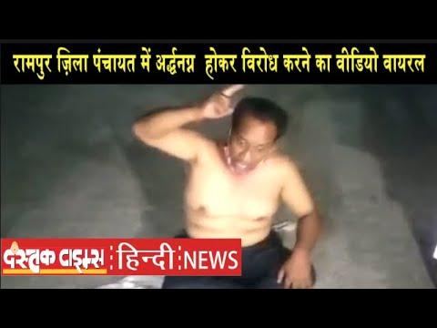 रामपुर ज़िला पंचायत में अर्द्धनग्न  होकर विरोध करने का वीडियो वायरल