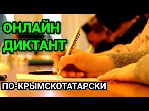 КРЫМ. Как пишут ОНЛАЙН-ДИКТАНТ на крымскотатарском