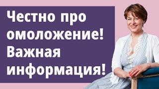Важное об омоложении. Честно и профессионально с Маргаритой Левченко.