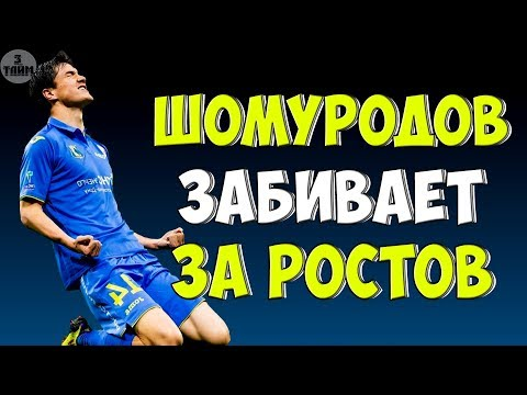 Шомуродов вышел на 1-е место в гонке бомбардиров РПЛ. Новости футбола