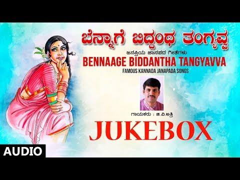 Bennaage Biddantha Tangyavva Jukebox   G V Atri   Kannada Folk Songs   Kannada Janapada Geethegalu