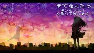 大滝詠一さん作詞作曲の「夢で逢えたら」のキンモクセイカバーバージョ...