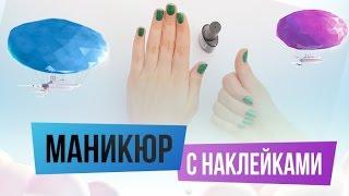 Лёгкий маникюр с наклейками: как клеить наклейки на ногти | sima-land.ru