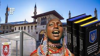 Шпигуни, вибори, палац та африканські гості