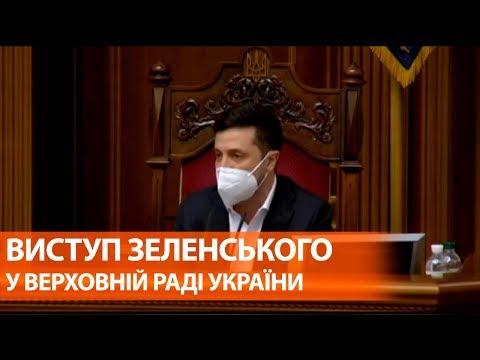 Зеленский пришел в Раду и попросил проголосовать за важные законопроекты