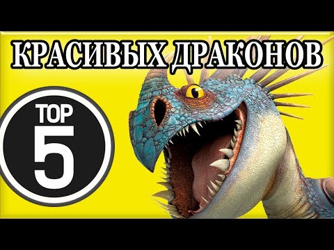 ТОП 5. САМЫЕ КРАСИВЫЕ ДРАКОНЫ из мультсериала Как приручить дракона