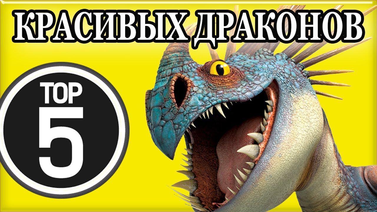 ТОП 5. САМЫЕ КРАСИВЫЕ ДРАКОНЫ из мультсериала Как ...