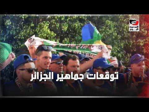 توقعات جماهير الجزائر لمبارة محاربى الصحراء  وكينيا  - 20:53-2019 / 6 / 23