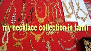 My necklace collection with price in tamil / own making necklace / bridal necklace