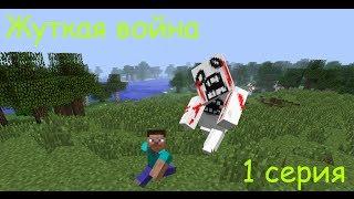 Жуткая война (1 серия) - сериал в minecraft
