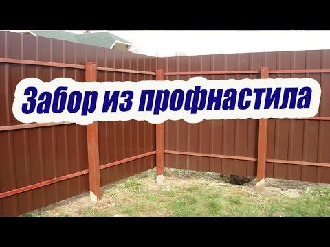 видео: ЗАБОР ИЗ ПРОФНАСТИЛА