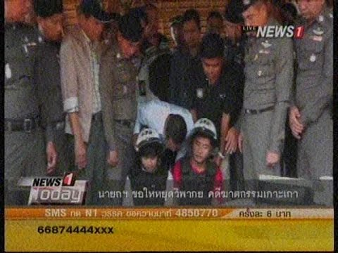 "News1 Today ช่วงที่1 ""ประยุทธ์"" วอนสื่อหุบปาก จับแพะพม่าฆ่านักท่องเที่ยวเกาะเต่า"