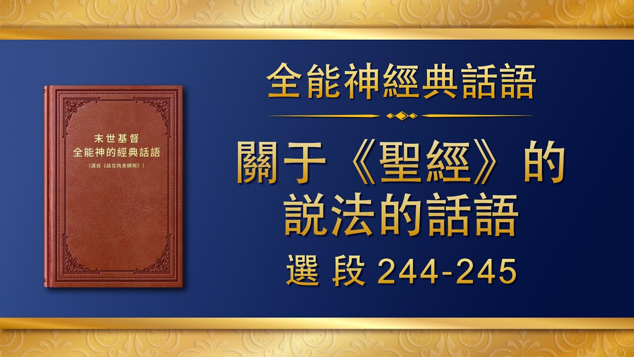 全能神经典话语《关于〈圣经〉的说法的话语》选段244-245