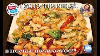 Паста с курицей и овощами - вкусный и быстрый рецепт