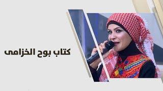 زينب بني سلامة - كتاب بوح الخزامى