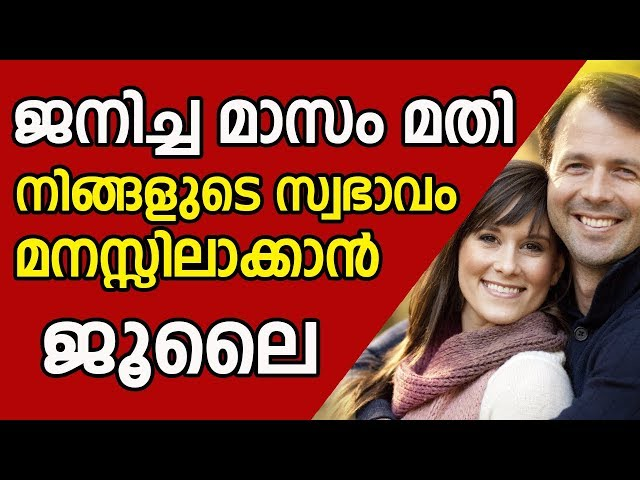???? ???? ??????????? ??????? ?????? | Birth Month Character | Astrology | Jyothisham | Horoscope