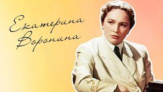 Екатерина Воронина (1957)