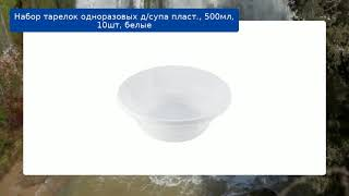 Набор тарелок одноразовых д/супа пласт., 500мл, 10шт, белые обзор