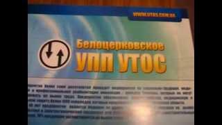 Модернизация выключателей безопасности ВБ5-1, ВБ5-2 Белоцерковского УПП УТОС(, 2013-11-06T16:13:48.000Z)