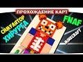 Оперируем Фредди из FNAF!! Симулятор Хирурга - Прохождение Карт Minecraft