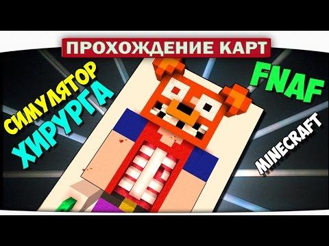 Игра Мишка Фредди 3 играть онлайн, скачать бесплатно