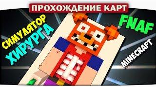 Фредди в Больнице FNAF!! Симулятор Хирурга - Прохождение Карт Minecraft