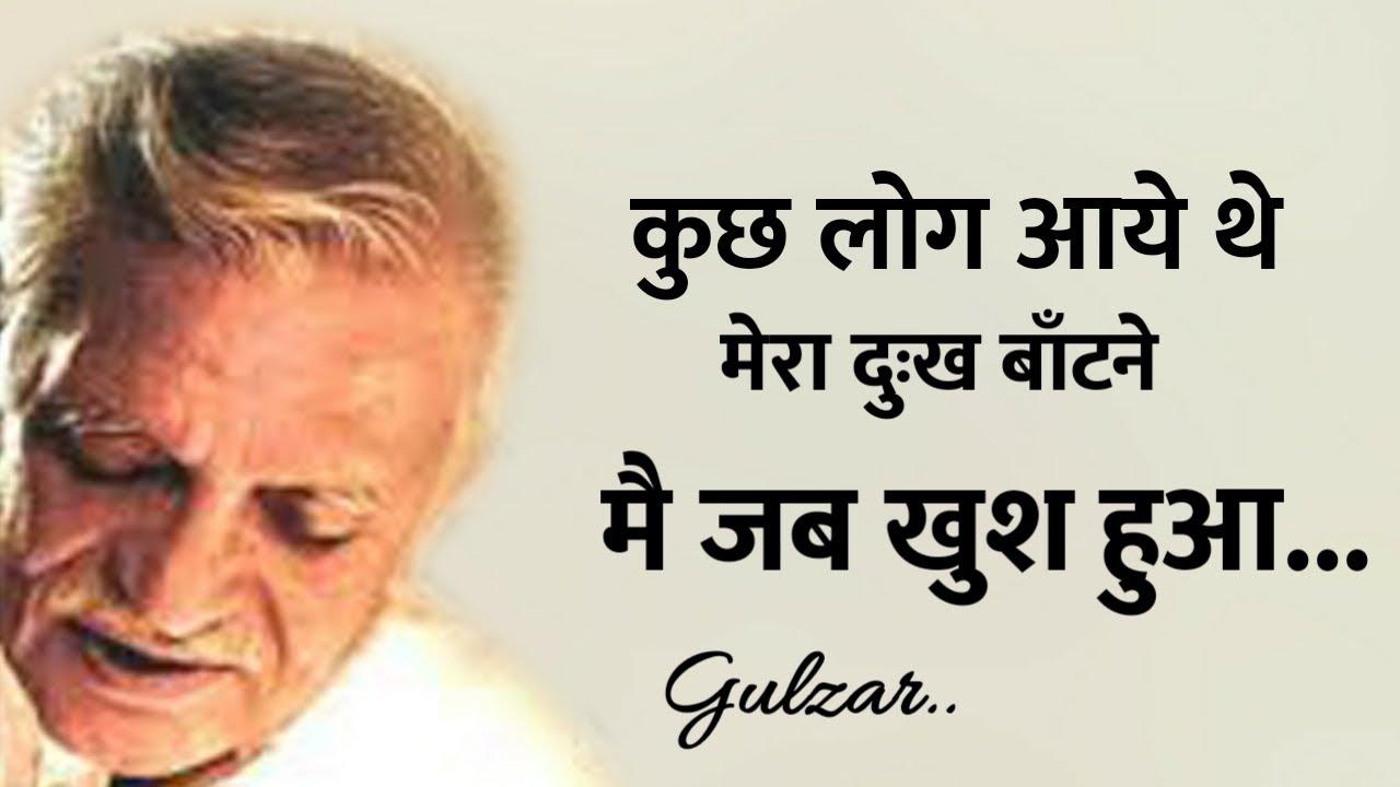 कैसे ना हो इश्क..उनकी सादगी पर ऐ-खुदा |  Gulzar Shayari | Best Gulzar Poetry | Shayari In Hindi