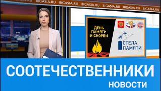 Новости из мира российских соотечественников - №12-2020