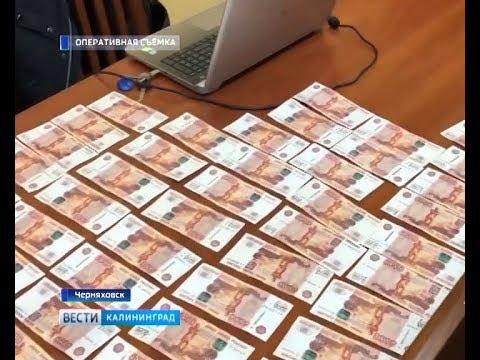 Региональный СК возбудил уголовное дело в отношении первого замглавы администрации Черняховска