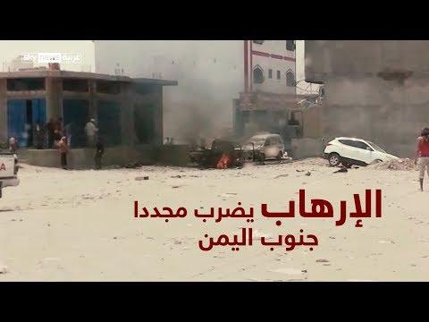 اليمن.. لصالح من تعود الجماعات الإرهابية إلى عدن بعد دحر قوات الإصلاح الإخوانية وطردهم منها؟