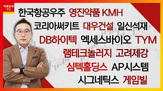 한국항공우주,영진약품,코리아써키트,대우건설,DB하이텍,…