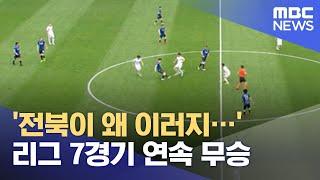'전북이 왜 이러지…' '리그 7경기 연속 무승' (2021.05.29/뉴스데스크/MBC)