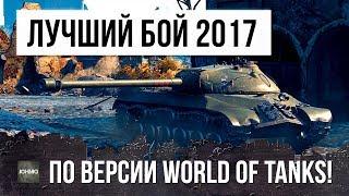 ЛУЧШИЙ БОЙ 2017 ГОДА ПО ВЕРСИИ WORLD OF TANKS!