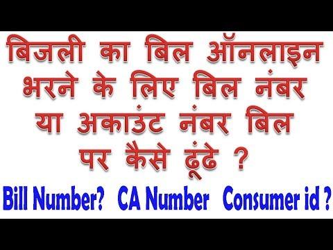 How To Find Electricity Bill Consumer Number | Bijali Ke Bill Par CA Number / Id Kaise Dhundhe
