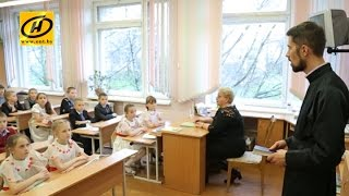 Уроки теологии в белорусских школах