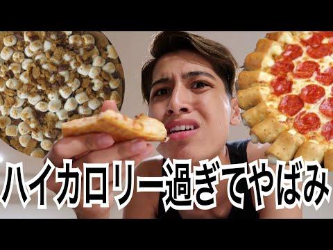 アメリカのピザはハイカロリー過ぎてヤバみ