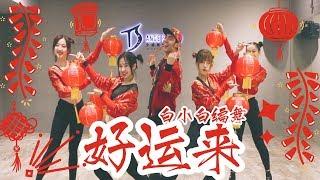 年会首选《好运来》-祖海/GAI 编舞教学练习室|TS白小白 choreography thumbnail