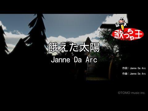 カラオケ】餓えた太陽/Janne Da ...