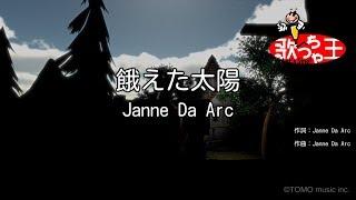 【カラオケ】餓えた太陽/Janne Da Arc