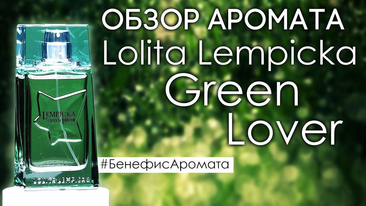 Обзор и отзывы о Lolita Lempicka Green Lover от Духи.рф | Бенефис аромата