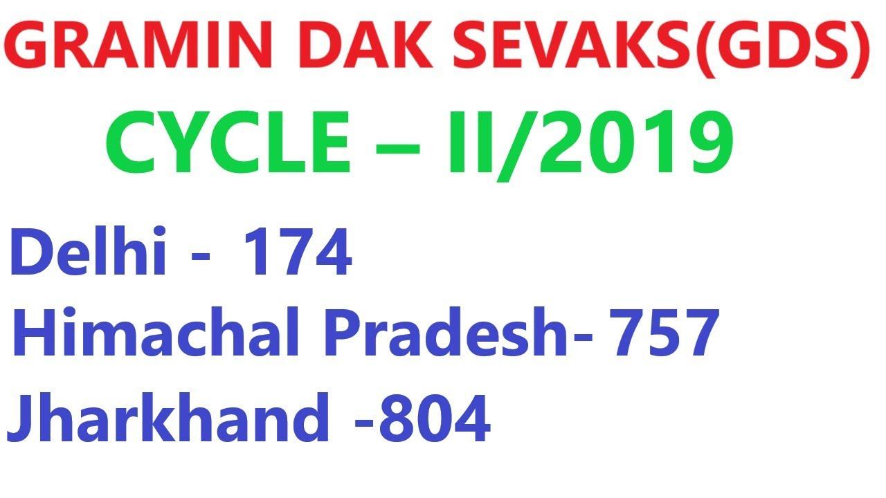 GRAMIN DAK SEVAKS(GDS) CYCLE – II/2019 NEW RECRUITMENT 2019 CYCLE 2