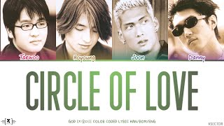 god (지오디) - Circle of love (사랑의 동그라미) Lyrics [Color Coded Ha…