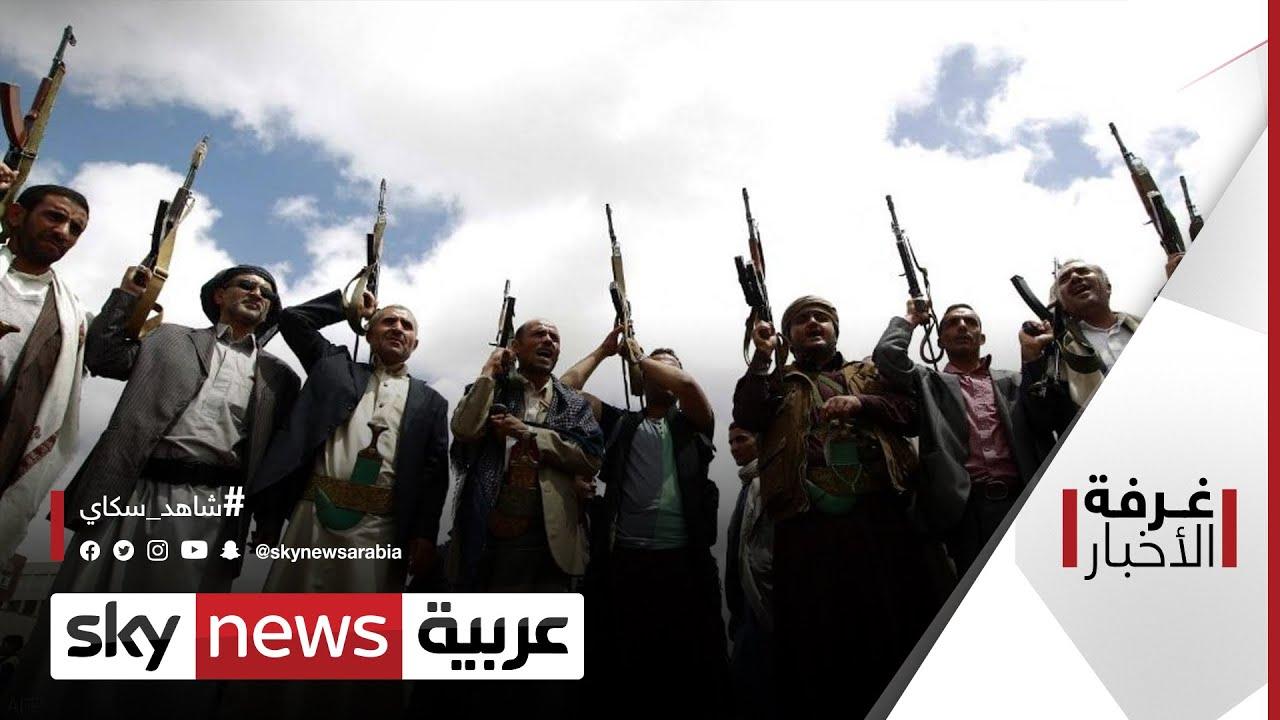 محاولات الحوثي لضرب السعودية متواصلة.. وإحباط هجوم جديد | #غرفة_الأخبار  - نشر قبل 7 ساعة