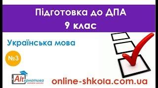 Підготовка до ДПА з української мови №3 (9 клас)