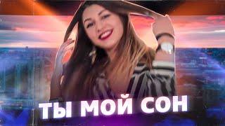 Edik Salonikski Ты мой сон (Official video)