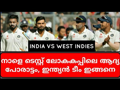 INDIAN TEAM PLAYING 11 | INDIA VS WEST INDIES | Cricket news malayalam