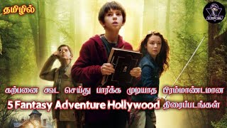 5 Best Fantasy Adventure Hollywood movies in Tamil || tamil dubbed movies || jb dudes tamil